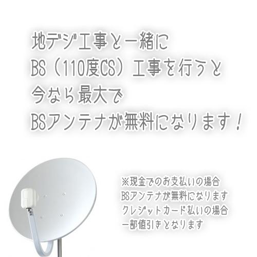 2020年東京オリンピック開催を記念して、BSアンテナ無料キャンペーンを行います