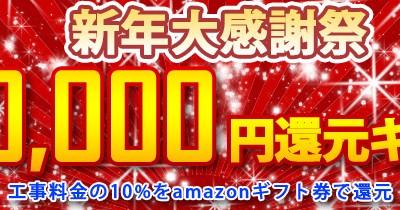 2016年新春100万円還元キャンペーンのお知らせ