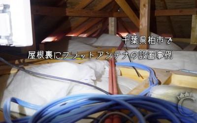 千葉県柏市での地デジフラットアンテナ屋根裏設置事例