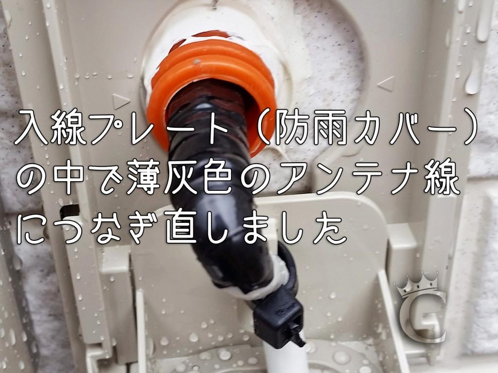 今回は防雨プレートの中にPF管が配管されて、その中にアンテナ線が通してあったので、引き出したり押し込んだりすることにより、黒い部分を外に出ないように接続することができました