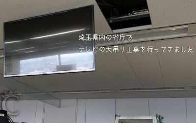 埼玉県の省庁でテレビの天吊り工事