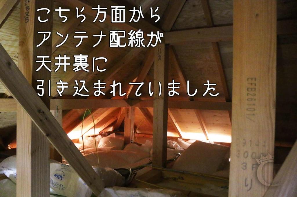 屋根裏に潜るとアンテナ配線の大元がある(今回の場合)ので、その途中を切断してアンテナを設置します