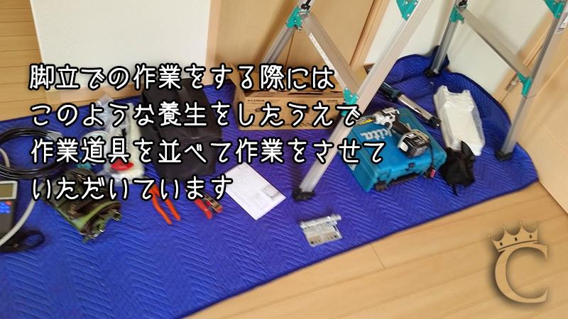 アンテナや工具を置く場合は床に養生をさせていただいています