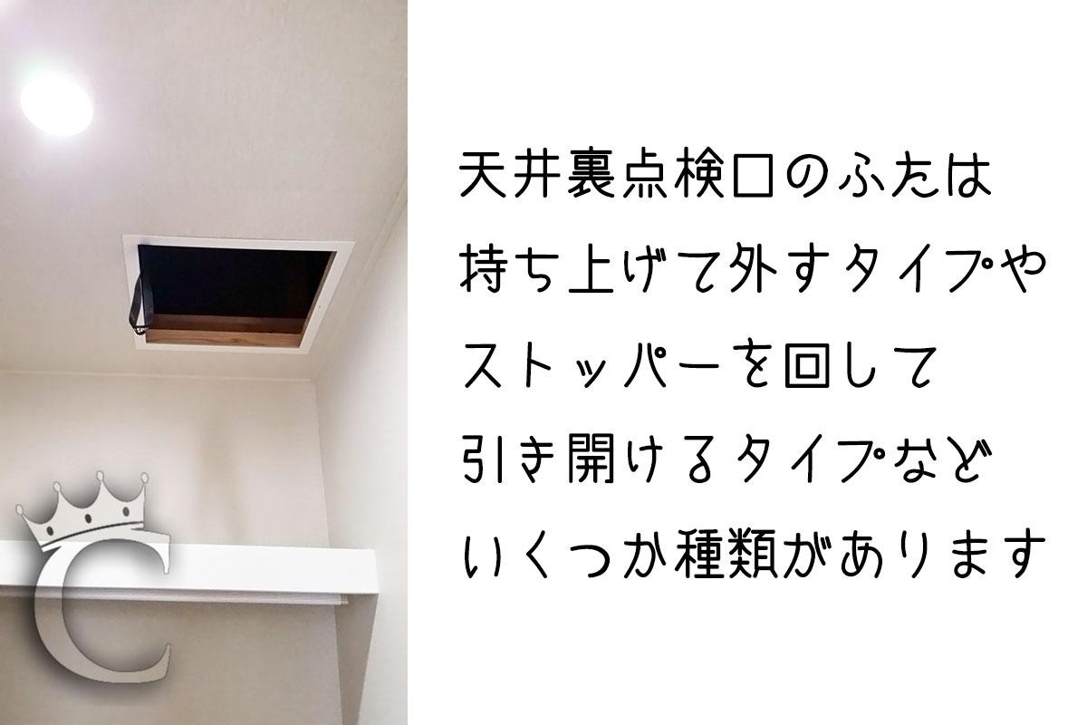 天井裏点検口のふたは持ち上げて外すタイプやストッパーを回して引き開けるタイプなどいくつか種類があります