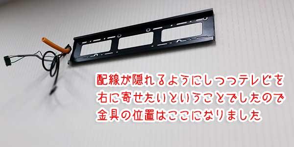 テレビ壁掛け金具の取り付け位置