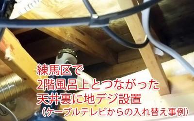 練馬区でケーブルテレビからアンテナへ切り替え工事(屋根裏設置)