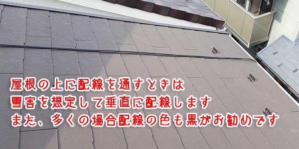 雪害に配慮した屋根上のアンテナ配線