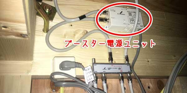 飯田産業ブースター電源ユニット設置位置