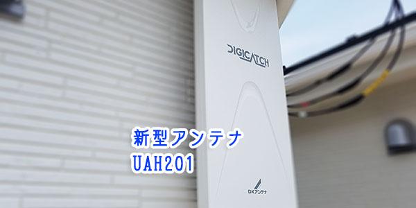 UAH201設置画像