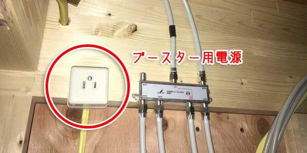 飯田産業ブースター用電源
