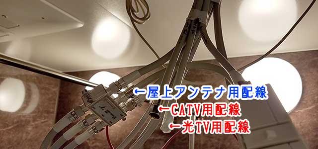 アンテナの分配器は浴室天井点検口の中にありました。またいくつかの配線も引き込んでありました。