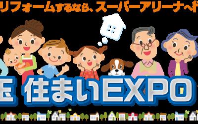 埼玉住まいEXPO2016に出展します